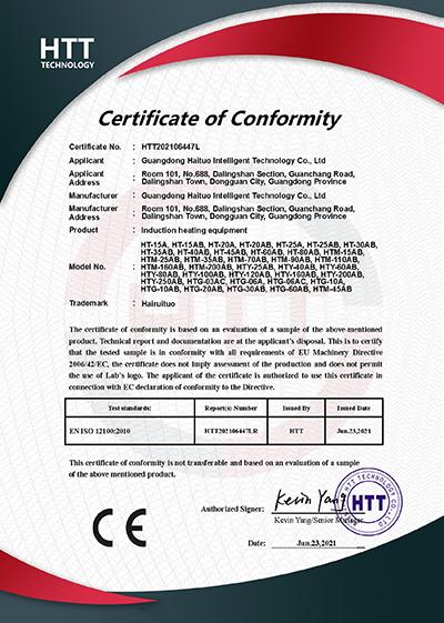 海瑞拓品牌感应加热设备CE认证证书
